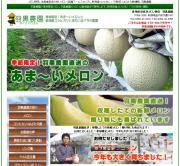 産地直送!新潟産コシヒカリ・メロン・バラの農園